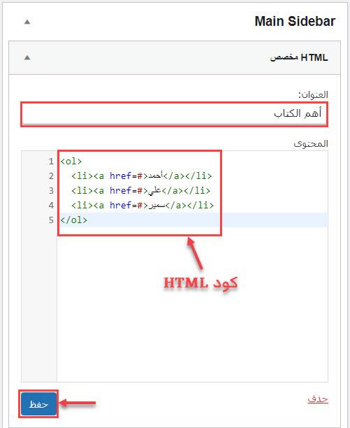 إضافة كود HTML مخصص في الشريط الجانبي في موقع الووردبريس