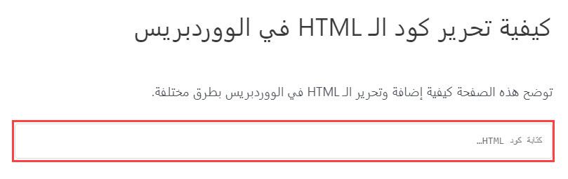 المكان الذي يجب أن تكتب فيه كود الـ HTML في مكون Custom HTML