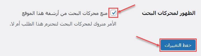 تفعيل خيار منع محركات البحث من فهرسة الموقع