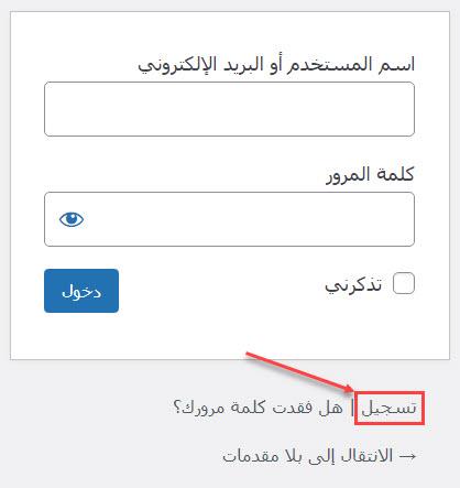 زر التسجيل الذي يظهر عندما تسمح لأي شخص بإنشاء عضوية في ووردبريس موقعك