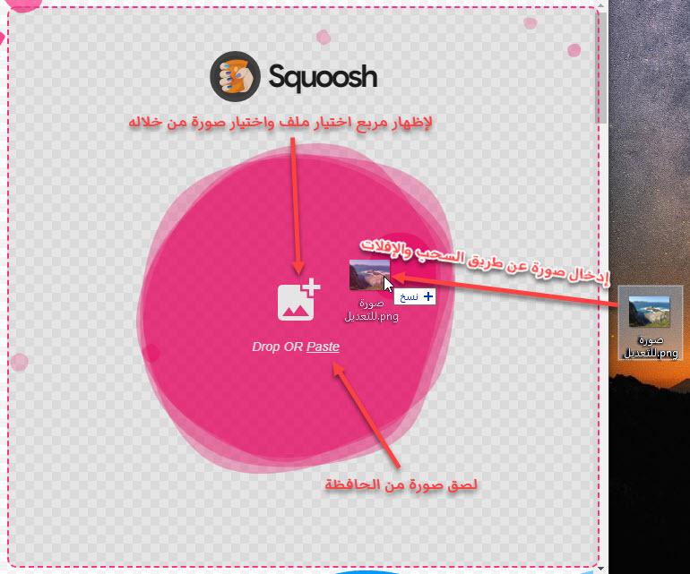 صورة تشرح طرق إدخال صورة في موقع squoosh.app من أجل ضغطها