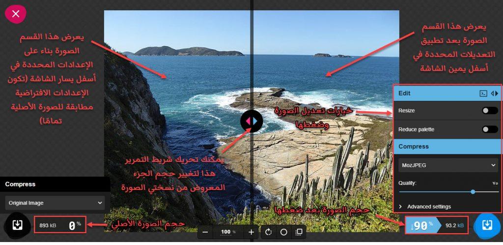 صورة توضح أقسام صفحة ضغط الصورة وتعديلها في squoosh.app