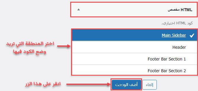 كيفية إضافة ودجت HTML مخصص إلى إحدى مناطق واجهة المستخدم