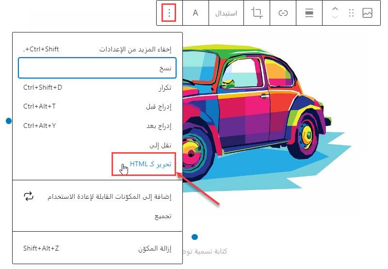 كيفية إظهار كود الـ HTML الخاص بأحد المكونات المضافة إلى الصفحة