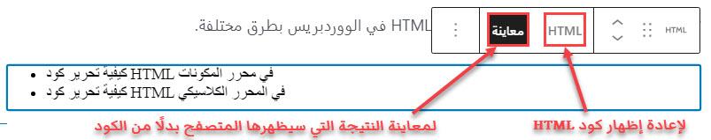 معاينة كود الـ HTML لمعرفة كيف سيظهر للزائر عندما يقوم بزيارة الصفحة